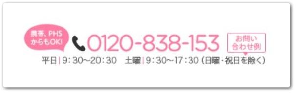 マイナビ看護師の電話番号と営業時間