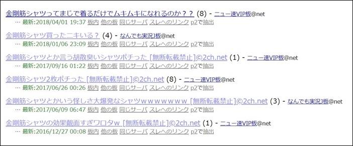 金剛筋シャツ5ch(旧2ch)