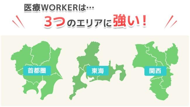 「首都圏」「関西」「東海」に求人が多い
