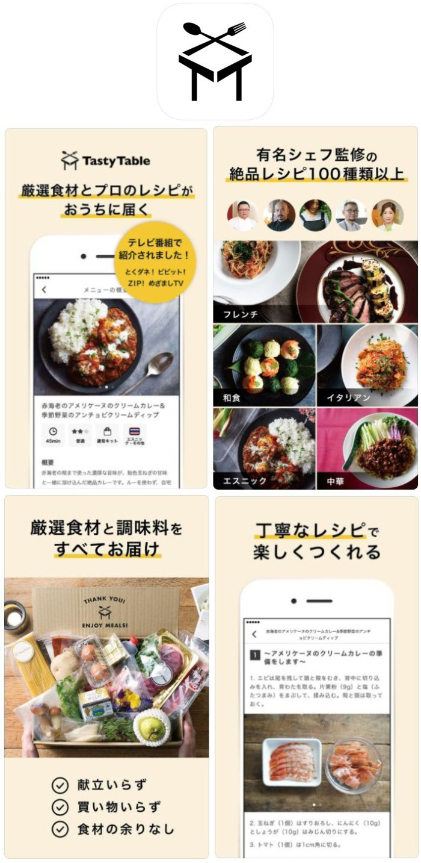 TastyTableのミールキットに特化したアプリ