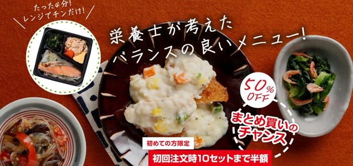 ヨシケイの夕食ネット「楽らく味彩」
