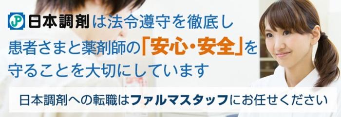 日本調剤への転職に強い