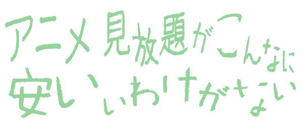 アニメ定額(見放題)