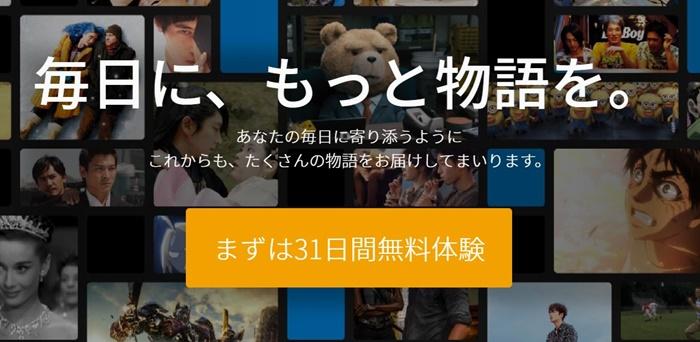 U-NEXT31日間無料