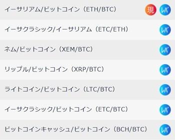 DMMビットコインの取扱通貨3