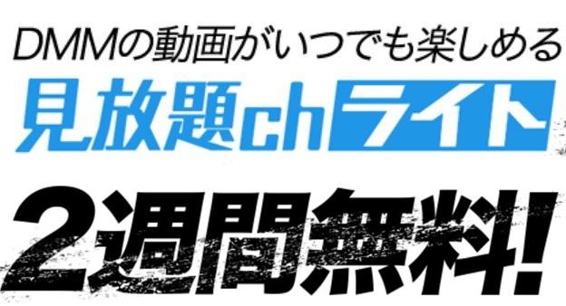 【2週間 無料】DMM見放題chライト
