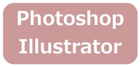 Photoshop・Illustrator