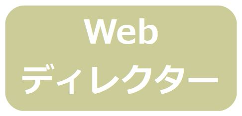 Webディレクター