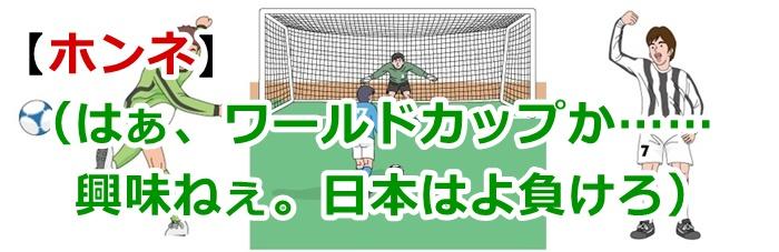 非国民?ワールドカップに「興味ない」「嫌い」「日本負けろ」