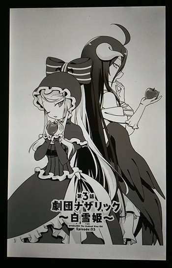 劇団ナザリック白雪姫