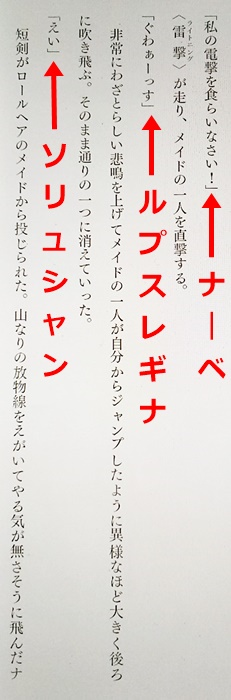アニメではカットされたプレアデス同士の戦闘シーン
