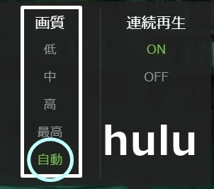 huluの画質、自動