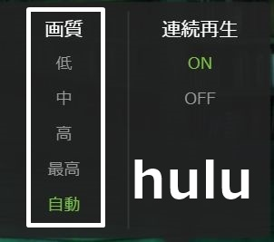 hulu画質設定