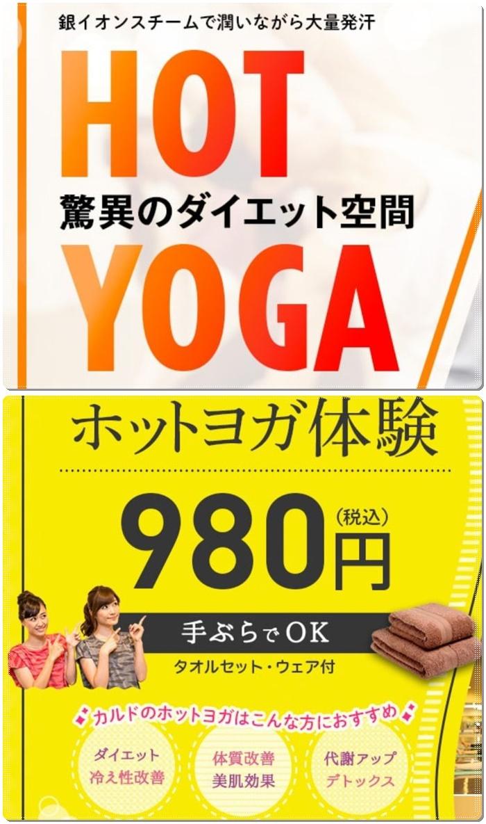 カルドホットヨガ体験980円。手ぶらOK。タオルセット・ウェア付。ダイエット・冷え性改善。体質改善・美肌効果。代謝アップデトックス。