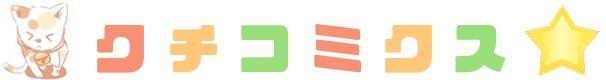 ヒドイ裏事情も暴露!人気商品・サービスの口コミ・ランキング【クチコミクス】