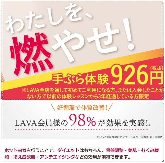 手ぶら体験926円。LAVA会員の98%が効果を実感。骨盤調整、美肌、むくみ緩和、冷え性改善、アンチエイジングなどの効果。