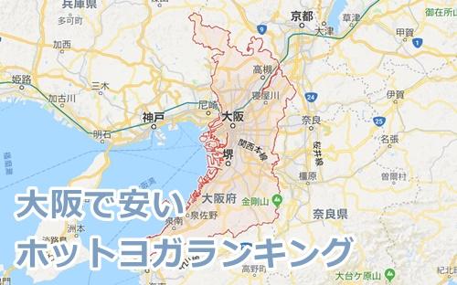 大阪で安いホットヨガランキング