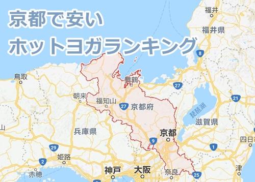 京都で安いホットヨガランキング