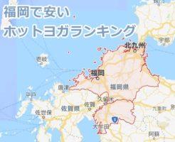 福岡で安いホットヨガランキング