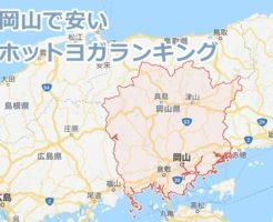 岡山で安いホットヨガランキング