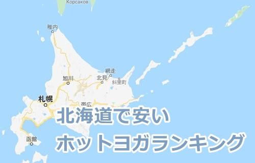 北海道で安いホットヨガランキング