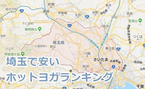 埼玉で安いホットヨガランキング