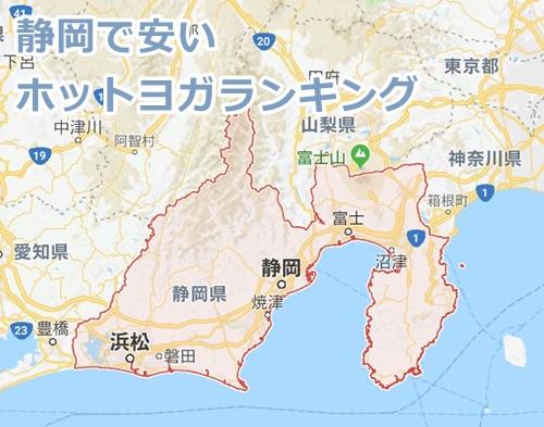 静岡で安いホットヨガランキング