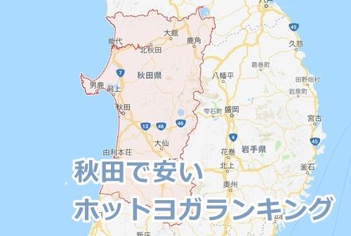 秋田で安いホットヨガランキング