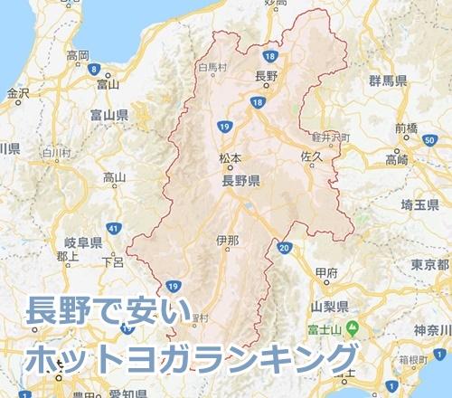 長野で安いホットヨガランキング