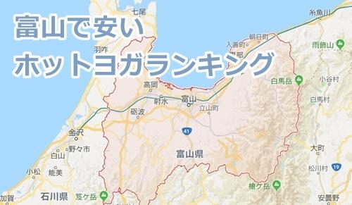 富山で安いホットヨガランキング