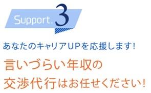 Support3 あなたのキャリアUPを応援します!言いずらい年収の交渉代行はお任せください!