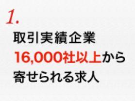 取引実績企業16,000社以上から寄せられる求人