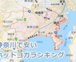 神奈川で安いホットヨガランキング