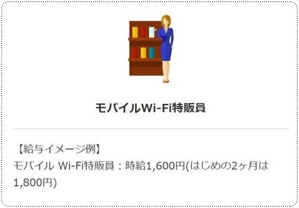モバイルWi-Fi特販員。時給1,600円