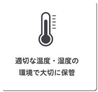 適切な温度、湿度の環境で大切に保管