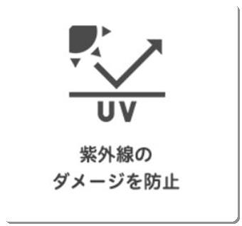 紫外線のダメージを防止