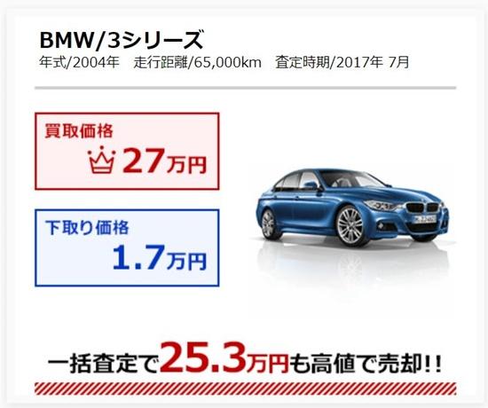 BMW/3シリーズ。年式/2004年 走行距離/65,000km 査定時期/2017年 7月