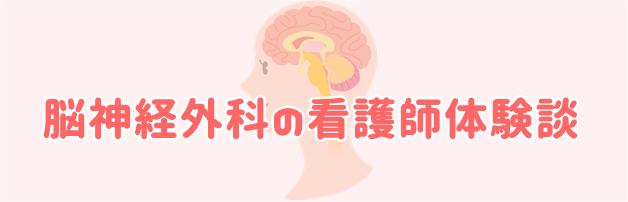 脳神経外科に転職した看護師の体験談