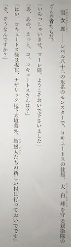マーレと雪女郎(フロストバージン)の会話:書籍8巻