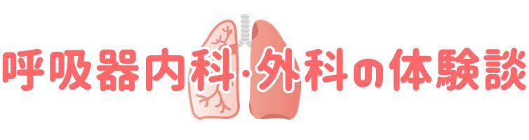 呼吸器内科・外科に転職した看護師の体験談