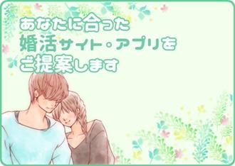 婚活サイト・アプリ