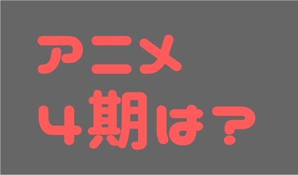オーバーロードのアニメ4期
