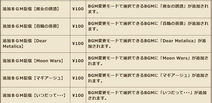 魔女百2BGM配信