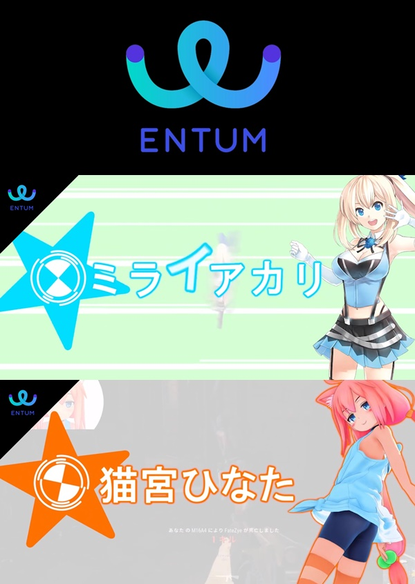 ENTUM(株式会社DUO)