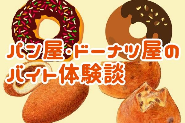 パン屋・ドーナツ屋のバイト体験談