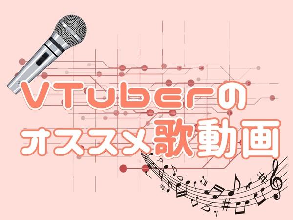 VTuberが歌うオススメ神曲動画