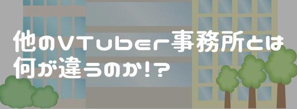 他のVTuber事務所とは 何が違うのか!?