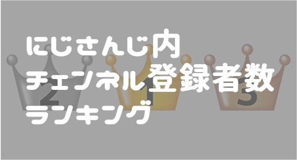 にじさんじ内 チェンネル登録者数ランキング