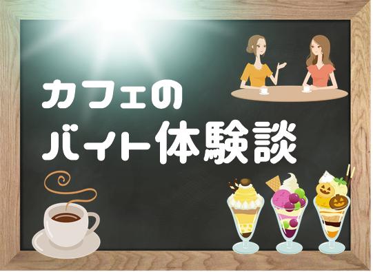 カフェのバイト体験談