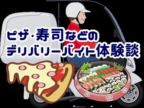 ピザ・寿司などのデリバリーのバイト